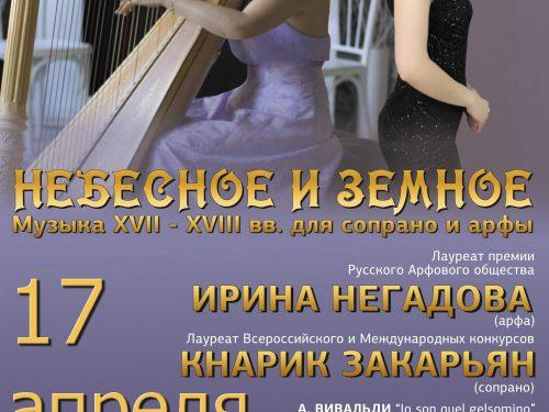 Донские музыканты исполнят произведения  великих композиторов