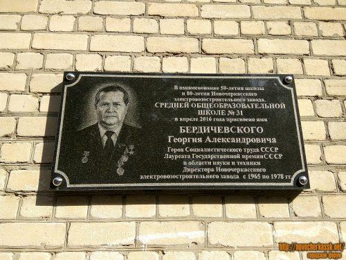 Гордума Новочеркасска присвоила три звания Почетного гражданина