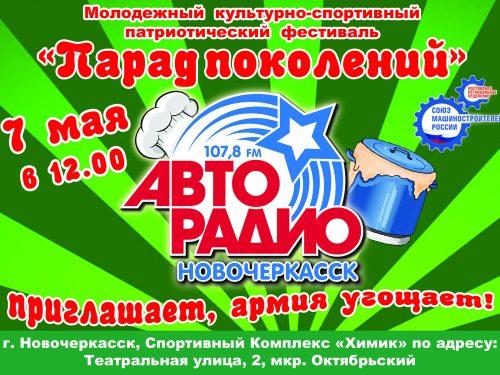 «Парад поколений» в Новочеркасске