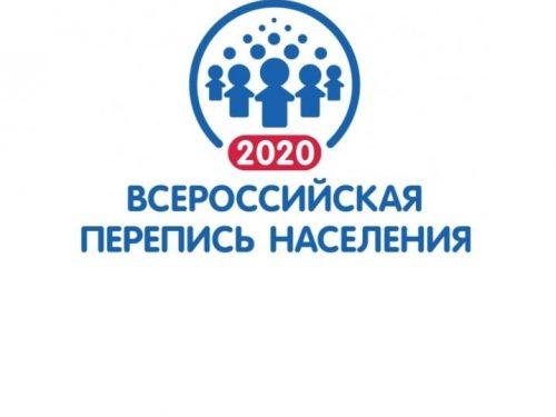 Создана комиссия для переписи населения