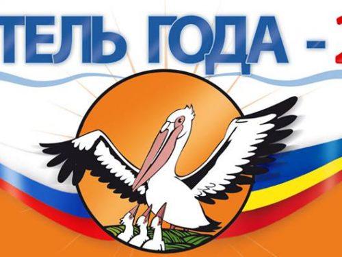 В Батайске открыли финал областного конкурса «Учитель года Дона» 2019 года