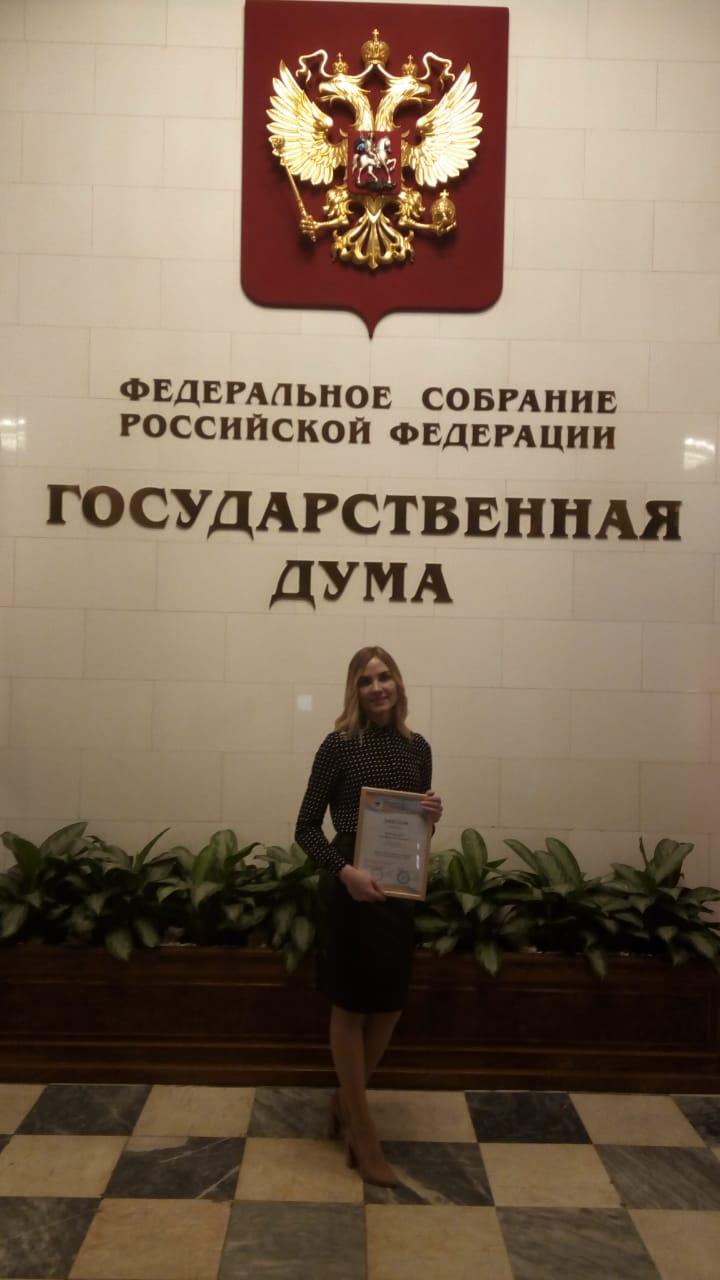 Педагог-психолог из Новочеркасска стала Лауреатом Всероссийского конкурса «Педагогический дебют»