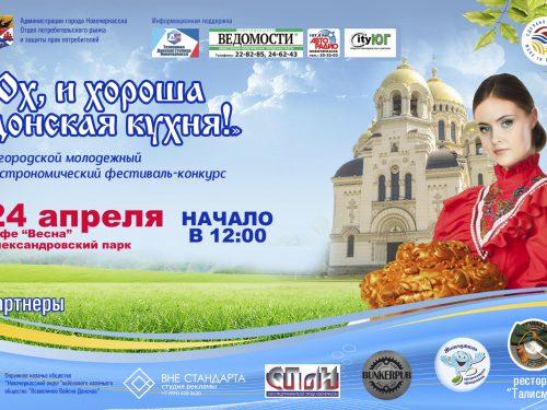 В центре Новочеркасска пройдет гастрономический фестиваль