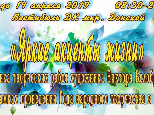 Выставка работ Виктора Белобрицкого состоится в микрорайоне Донском