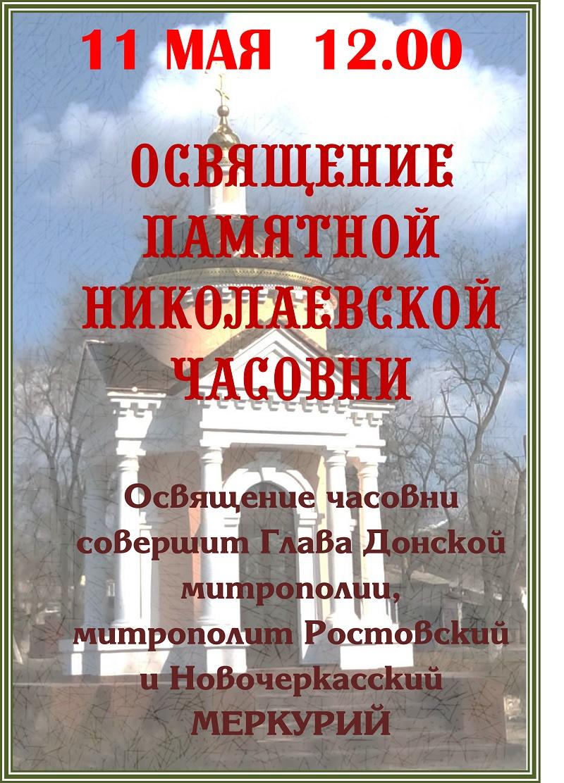 Освящение Николаевской часовни в Новочеркасске запланировано на 11 мая