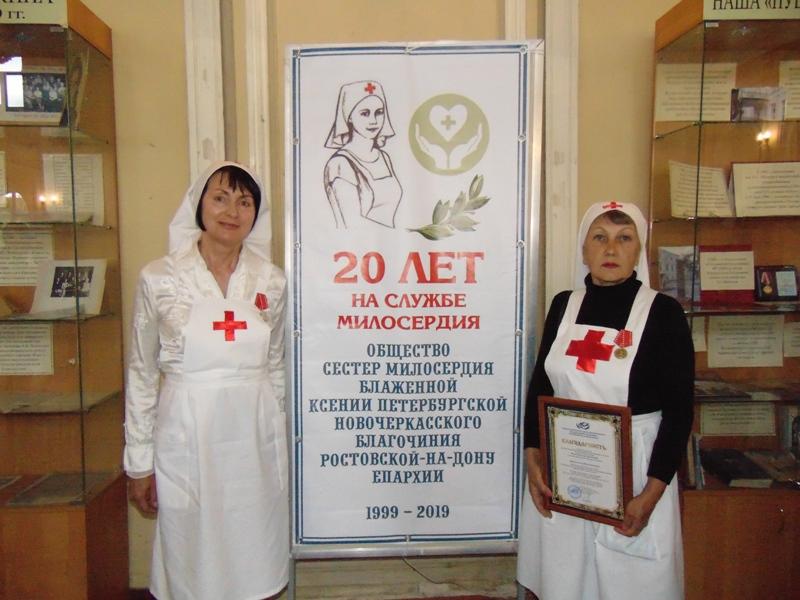 Общество сестёр милосердия Новочеркасского благочиния отметило свое 20-летие
