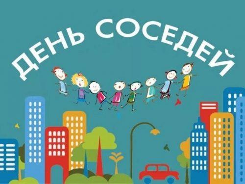 31 мая 2019 года состоится V Всероссийская акция «Международный день соседей».