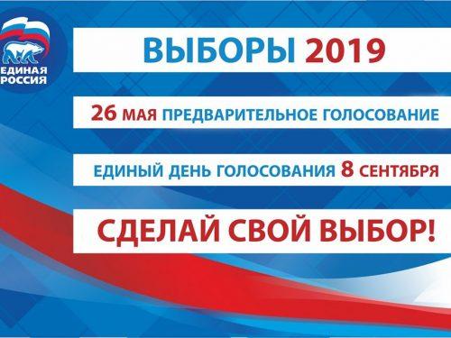 Праймериз приглашает избирателей 5 округа Новочеркасска