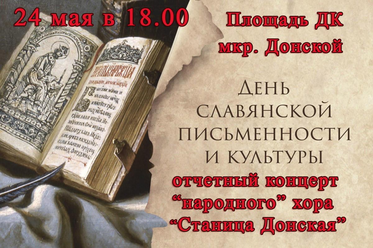 Концерт в День славянской письменности состоится на Донском