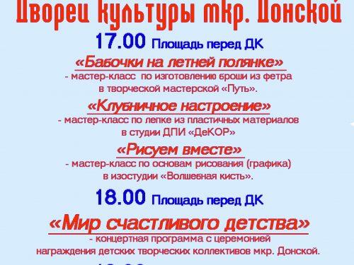 На летние развлекательные мероприятия приглашает ДК микрорайона Донской