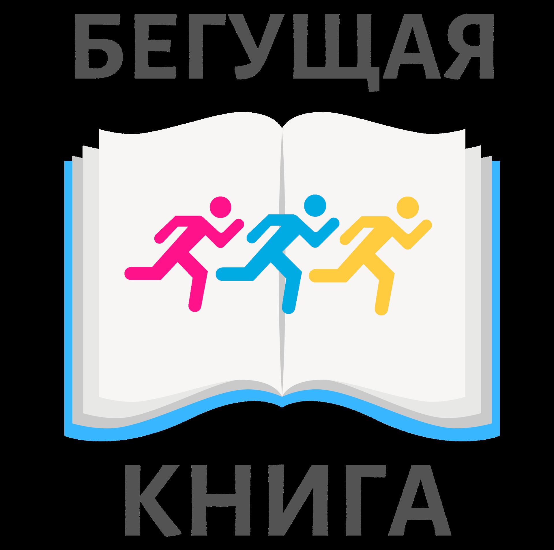 Новочеркасцы впервые примут участие во Всероссийском интеллектуальном забеге «Бегущая книга»
