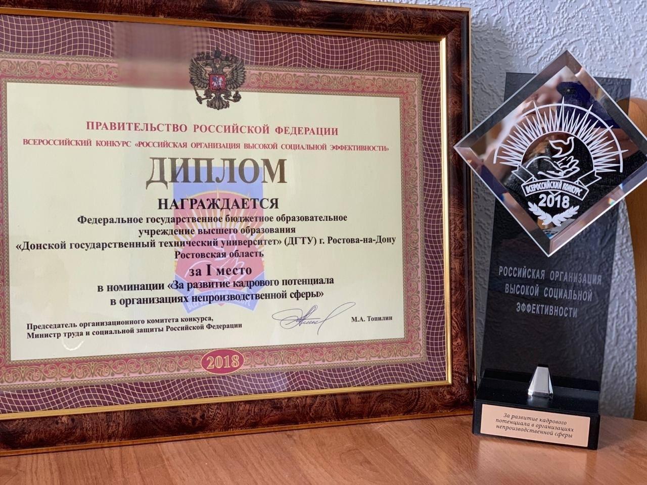 На Дону стартует этап конкурса «Российская организация высокой социальной эффективности»