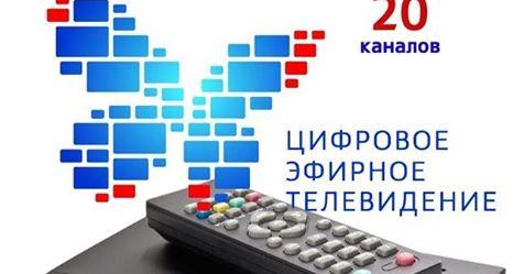 Донской регион полностью перешел на цифровое вещание