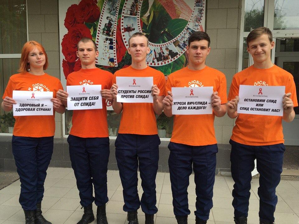 Новочеркасские студенты приняли участие во Всероссийской акции «Стоп ВИЧ/СПИД»