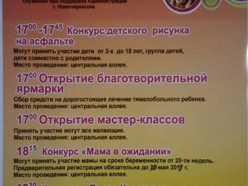 В День защиты детей в Александровском парке состоятся традиционные мероприятия