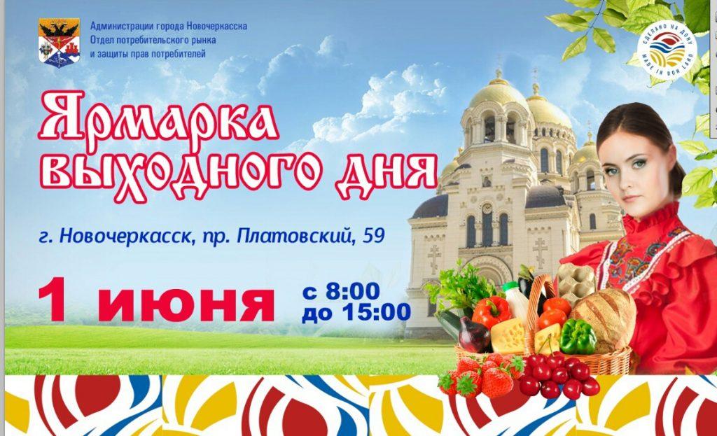 Новочеркасцев приглашают на первую летнюю ярмарку выходного дня