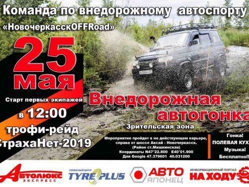 Внедорожная автогонка «СтрахаНет-2019» пройдет в Новочеркасске 25 мая
