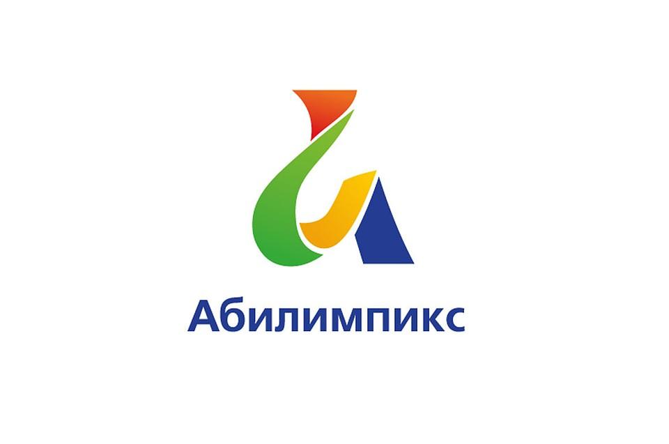 Региональный чемпионат «Абилимпикс-2019» стартует 16 мая
