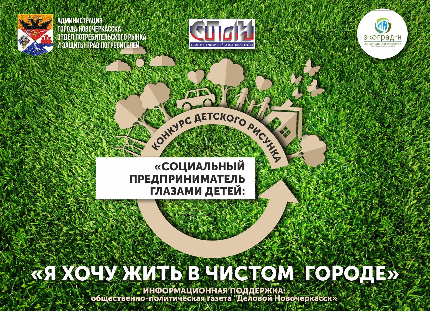 Конкурс детского рисунка «Я хочу жить в чистом городе» проводится в казачьей столице