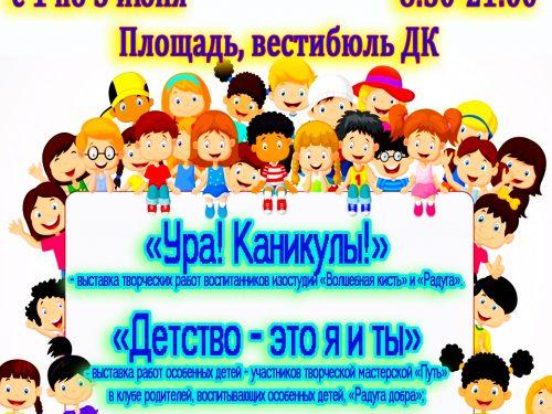 ДК микрорайона Донской приглашает на выставки