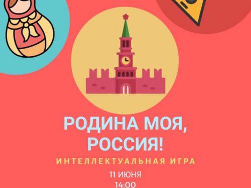 Интеллектуальная игра «Родина моя, Россия!» приглашает новочеркасцев