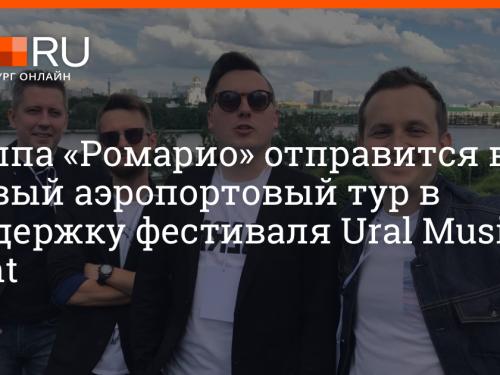 В аэропорту «Платов» пройдет концерт Уральской группы «Ромарио»