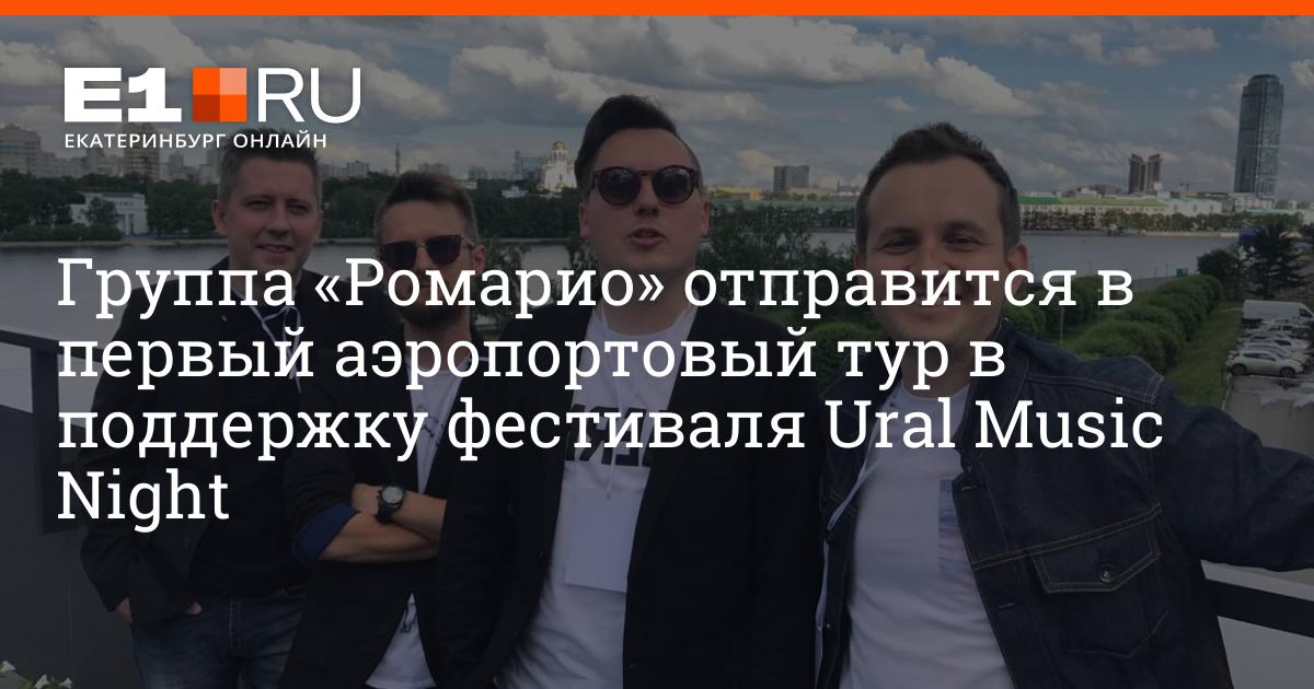 """В аэропорту """"Платов"""" пройдет концерт Уральской группы """"Ромарио"""""""