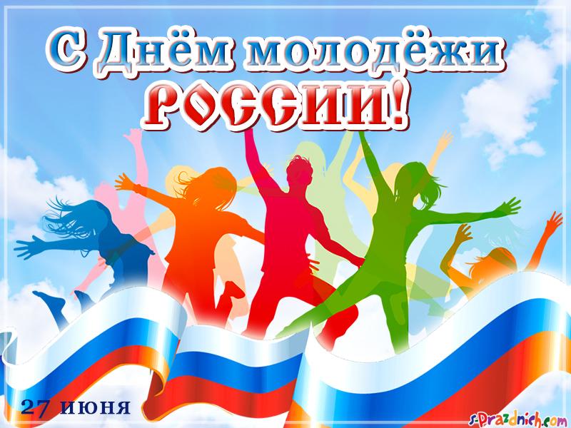 Сегодня 27 июня отмечается День молодежи