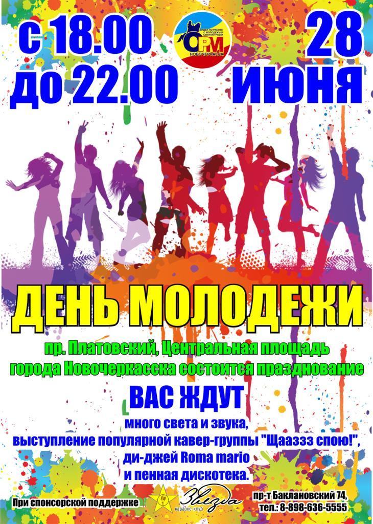 28 июня Новочеркасск широко отметит День молодежи