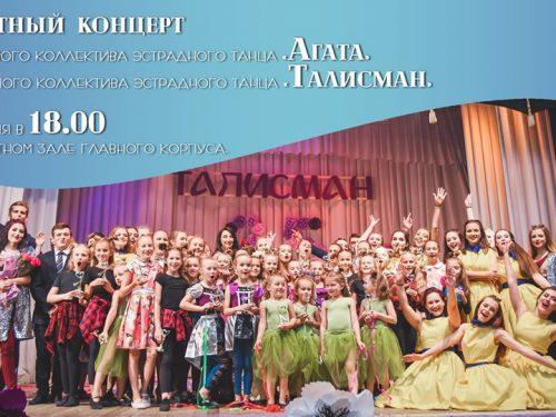«Талисман» и «Агата» приглашают новочеркасцев на праздник танца