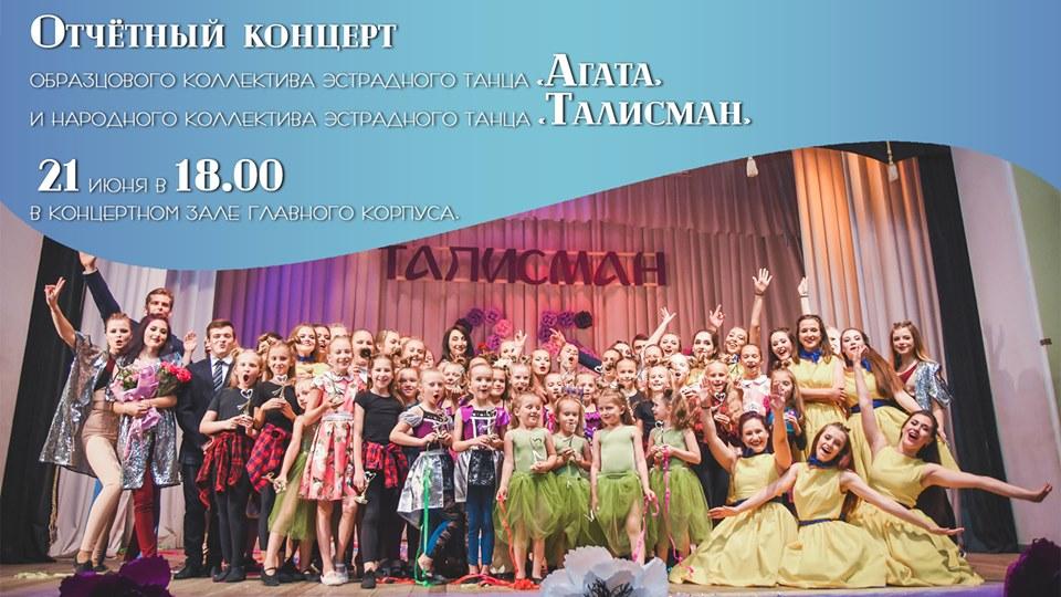 """Талисман"" и ""Агата"" приглашают новочеркасцев на праздник танца"