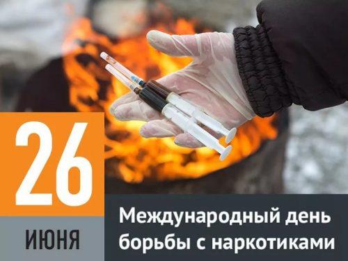 В Александровском саду состоится мероприятие посвящённое дню борьбы с наркотической зависимостью