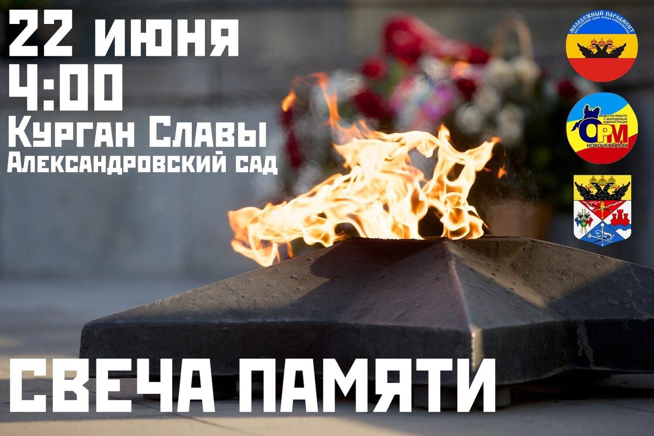 22 июня в 4:00 утра в Новочеркасске пройдёт акция «Свеча Памяти»
