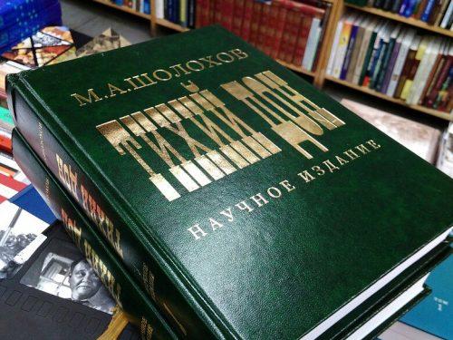 9 библиотек Новочеркасска получат научное издание романа Михаила Шолохова «Тихий Дон» .