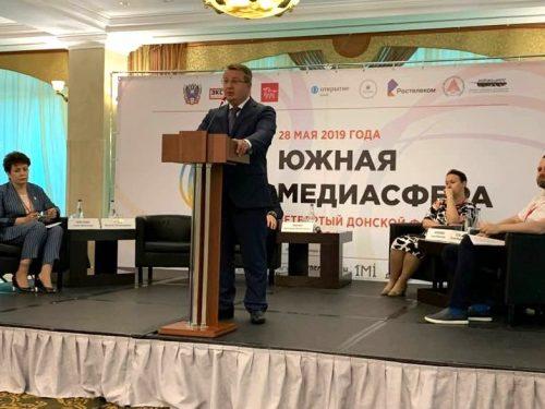 IV Донской форум СМИ «Южная медиасфера» собрал более 500 участников