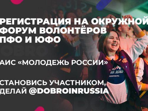 Окружной форум добровольцев ЮФО и ПФО пройдет в донской столице
