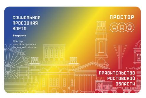 «Социальные проездные карты» получат льготники Ростовской агломерации