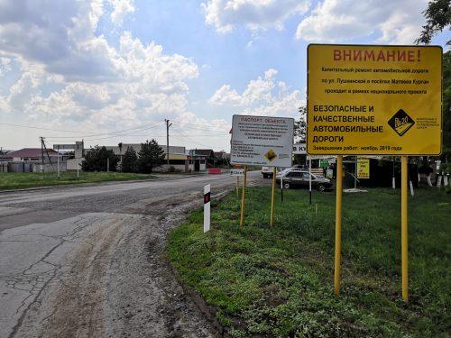 В Матвеево-Курганском районе начался капитальный ремонт дорог по нацпроекту