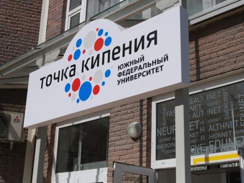 В ЮФУ создадут IT Академию Samsung»