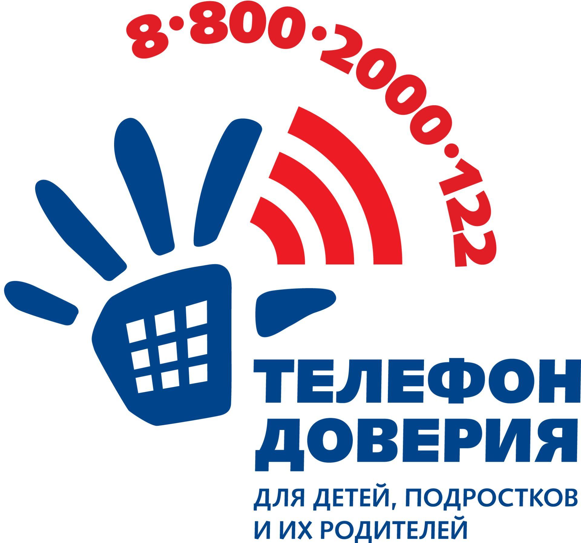 «Ты не ОДИН» – акция в преддверии Международного дня Телефона доверия состоялась на Донском