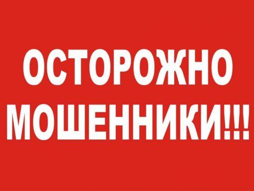 В Новочеркасске появилась новая форма мошенничества
