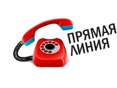 Прямая телефонная линия с Администрацией города