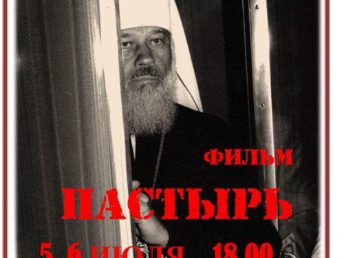 В Михайло-Архангельском храме состоится показ фильма «Пастырь»
