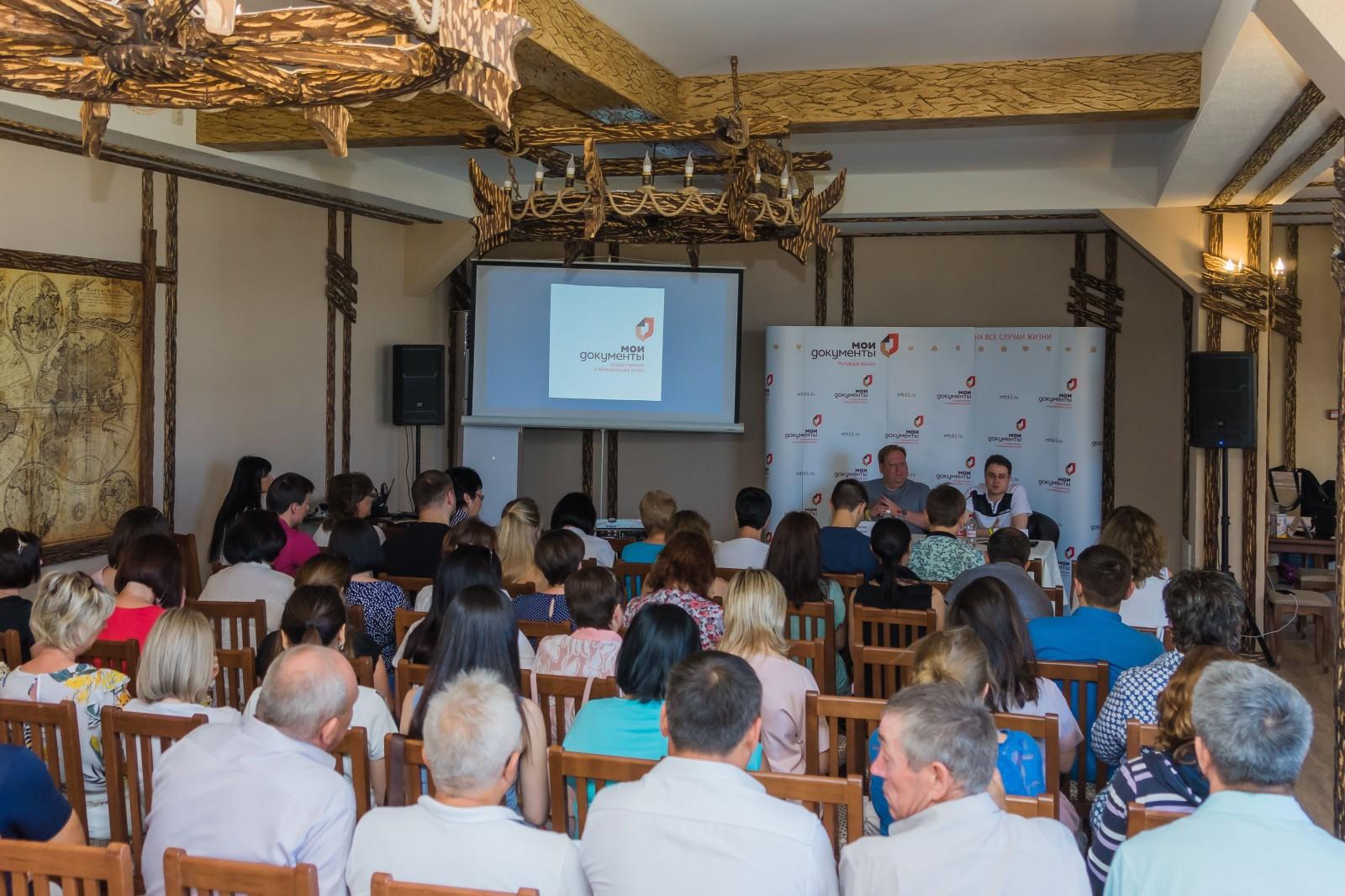 Предложения для создания новой концепции МФЦ 2.0 сделали руководители МФЦ Ростовской области