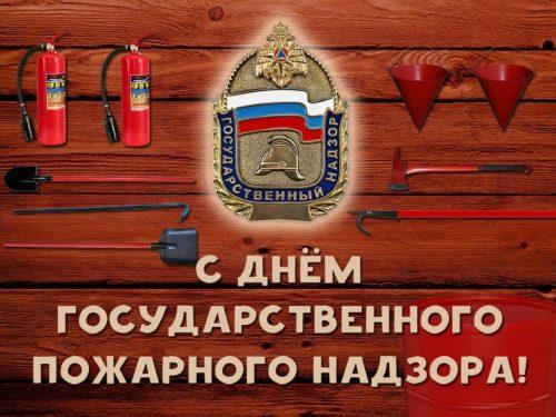 Сегодня 18 июля поздравления в свой адрес принимают сотрудники органов государственного пожарного надзора