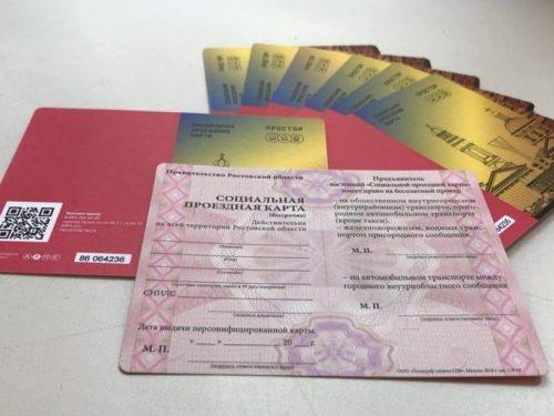 В Новочеркасске началась выдача социальных проездных карт для льготных категорий граждан