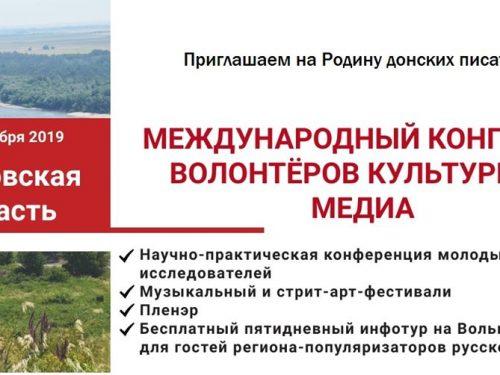В Ростовской области состоится Международный Конгресс волонтёров культуры и медиа