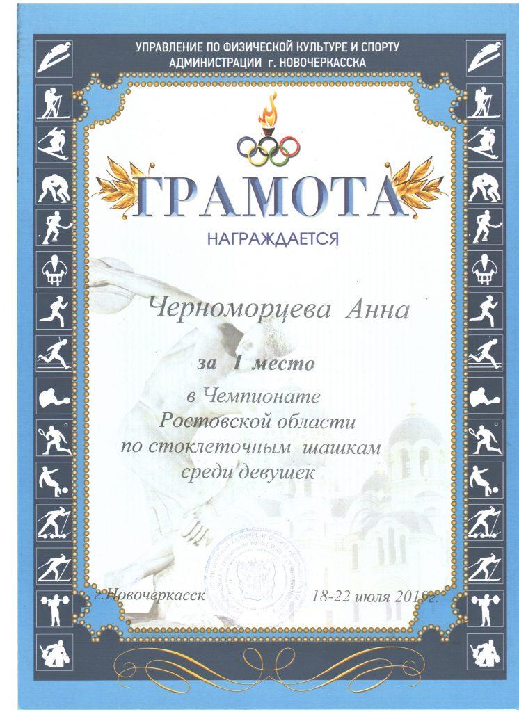 Новочеркасские школьники стали победителями чемпионата Ростовской области по стоклеточным шашкам