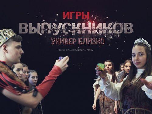 Выпускные вечера Новочеркасска в формате лучших телевизионных проектов