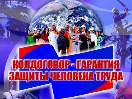 В Новочеркасске подведены итоги городского конкурса коллективных договоров